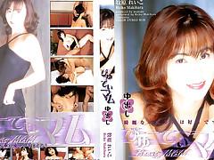 Reiko Makihara  in Beauty Mam